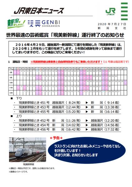 現美新幹線 運行終了のお知らせ