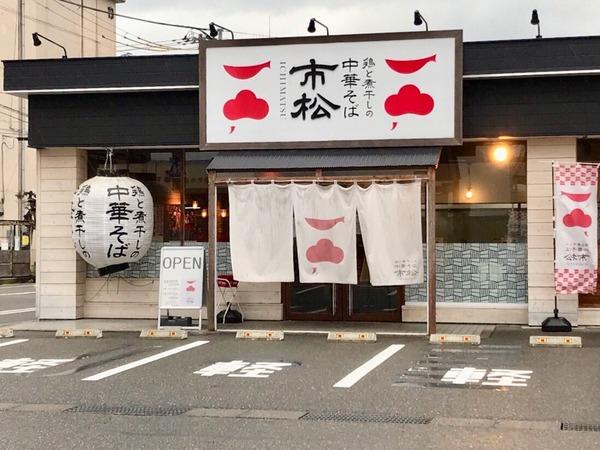 中央区幸西にある大人気ラーメン店『潤』グループのお店『鶏と煮干しの中華そば 市松(いちまつ)』が閉店するらしい。