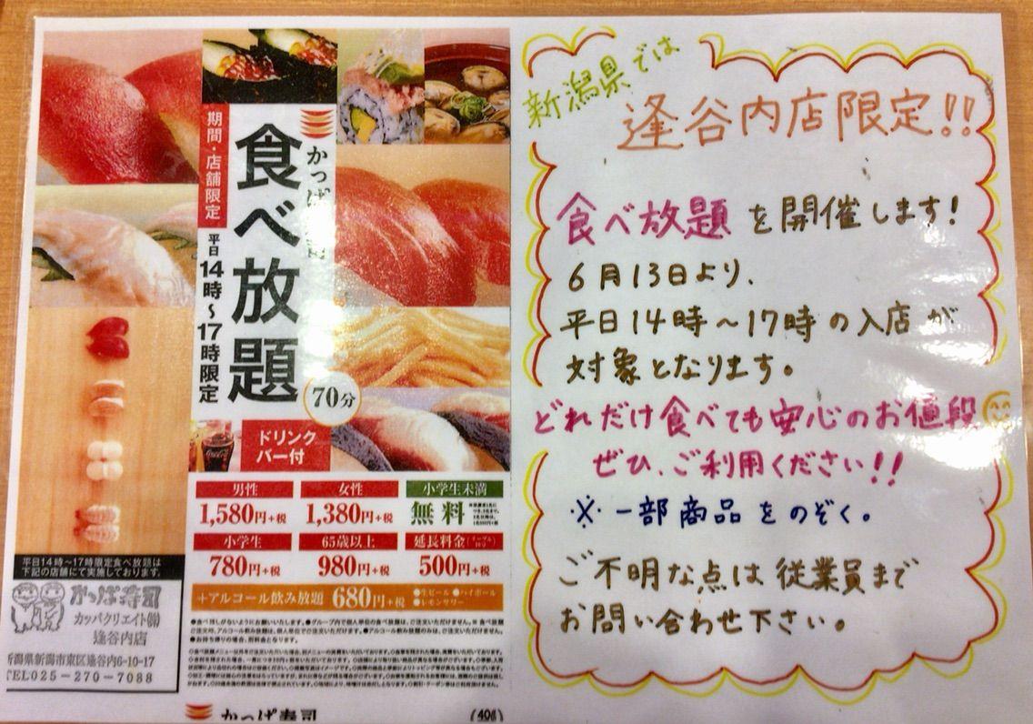食べ かっぱ 放題 メニュー 寿司