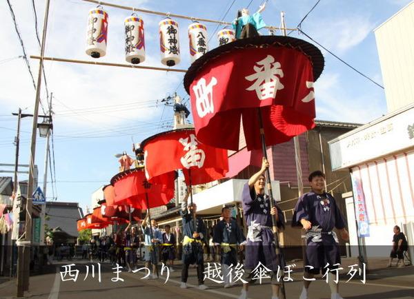 【祭り2018】「傘ぼこ行列」に「花火大会」曽根の熱気はまだまだ続く!『西川まつり2018』開催。8月24日〜26日。