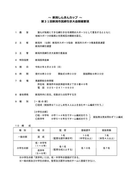 R1_kaisaiyoukou-000001