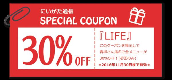 life-coupon2