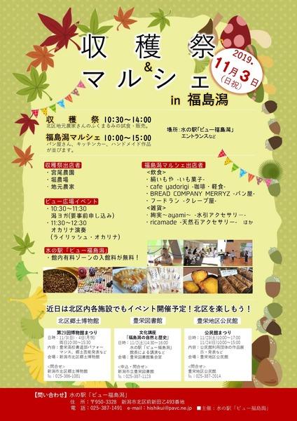 収穫祭&マルシェin福島潟