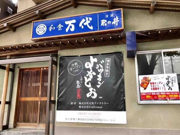 中央区米山『けやき通り』に『博多串焼きバッテンよかとぉ』なる串焼き屋さんがオープンするらしい。元『和食万代』だったところ。