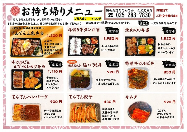 備長炭焼肉てんてんテイクアウト資料_page-0001