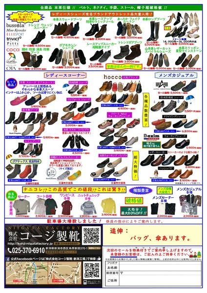新潟-B4-裏  2019-12_page-0001
