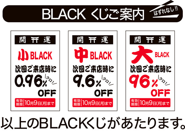 ブラック③