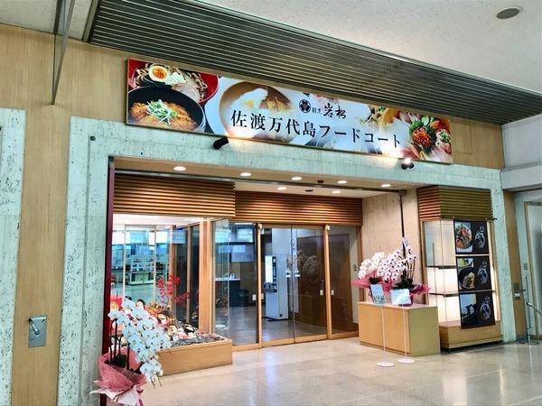 佐渡に行っても行かなくても!『佐渡汽船ターミナル』の『フードコート』でご飯食べちゃう?『佐渡万代島フードコート』がオープンしたらしい。