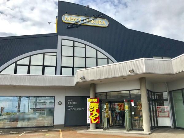 西蒲区赤鏥(旧巻町)にある老舗セレクトショップ『MEN'S OHKURA(メンズオークラ)』が閉店するらしい。