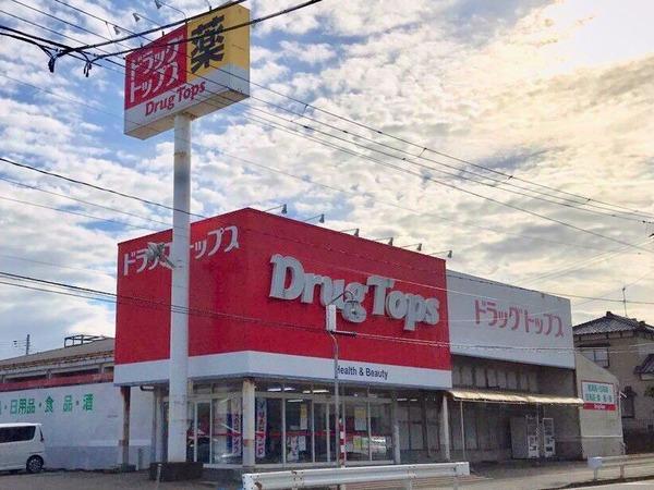 西区寺尾にあるドラッグストア『ドラッグトップス寺尾店』が閉店するらしい。