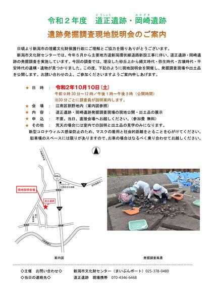 gensetsu2020-2