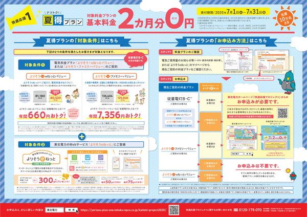 【東北電力】チラシデータ-2