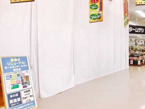 秋葉区新津『コモタウン新津店』内に100円ショップ『CanDoコモタウン新津店(キャンドゥ)』と本の店『英進堂』がオープンするらしい。