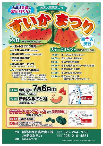 suikamatsuri2019-1