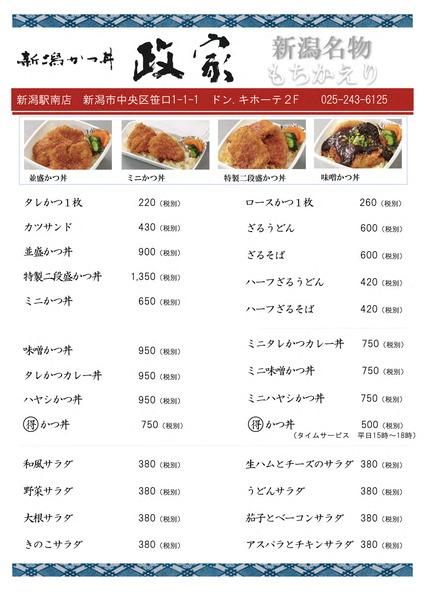 takeout_matsuriya_2 (1)-8