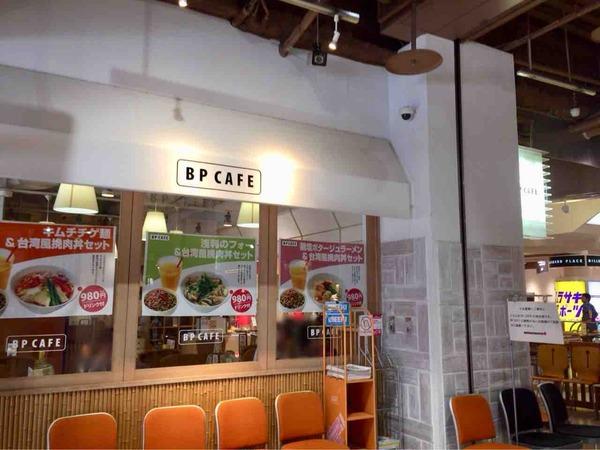 万代『ビルボードプレイス』内にある人気アジアンカフェ『BPCAFE(ビーピーカフェ)』が閉店するらしい。
