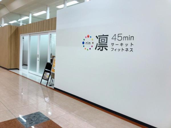またまた新店オープン!『アピタ新潟西』に『サーキットフィットネス凛 アピタ新潟西店』なるフィットネスクラブがオープンするらしい。