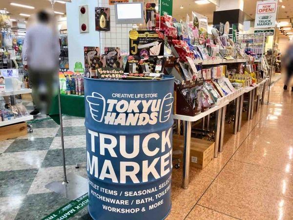 新潟市初上陸!『アピタ新潟亀田店』に期間限定オープンしてる『東急ハンズトラックマーケット(TRUCK MARKET)』行ってみた。