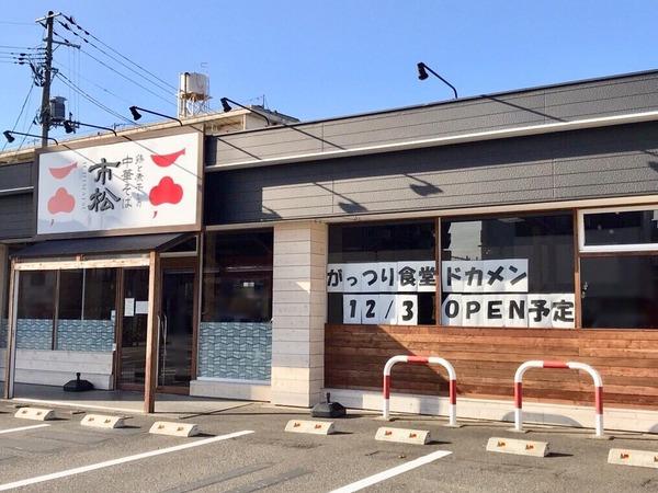 中央区幸西にあった『市松』跡地に『がっつり食堂ドカメン』なるドカ盛りのお店がオープンするらしい。