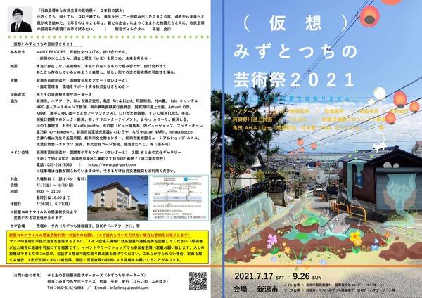 flyer_kasou_hiraganamizutsuchi_2021_ver18_omote