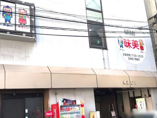 中央区東大通に『味美(みみ)』なる韓国料理専門店がオープンするらしい。