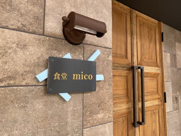 中央区古町通8番町に『食堂 mico』がオープンするらしい。元『Parfaite(パルフェット)』だったところ。