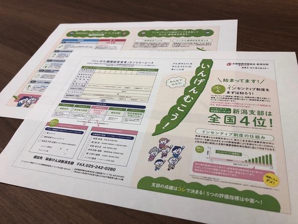 協会けんぽ_191105_0007