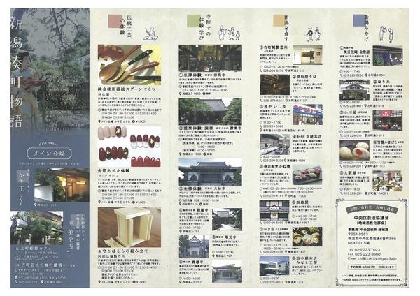 tirashi2.pdfのコピー