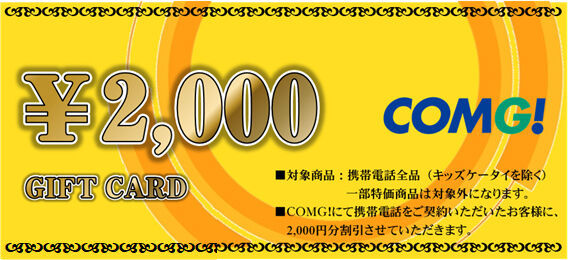 2,000商品券