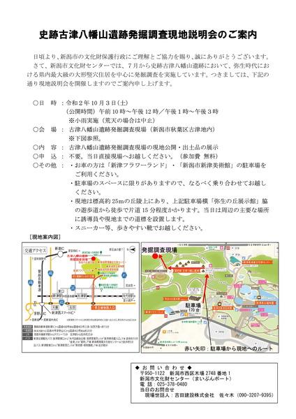 20furutuhachiman_gensetsu-1