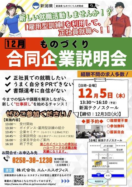 ものづくり企業説明会リーフVer2(12月)