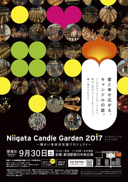 NCG2017ft