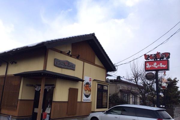 東区にある『とんかつみっちゃん』が3月末で閉店するらしい。