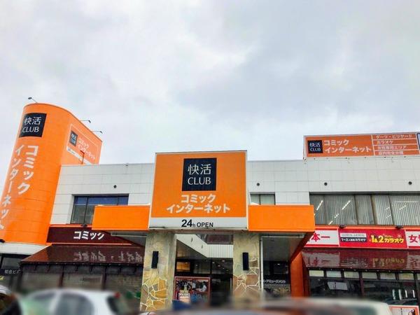 朝はパンとポテトが食べ放題!?新潟市内4店舗でも実施中!ネットカフェ『快活CLUB(かいかつクラブ)』が『無料モーニング食べ放題』を始めたらしい。