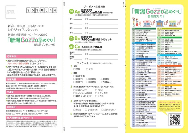 niigataGozzo3_page-0002