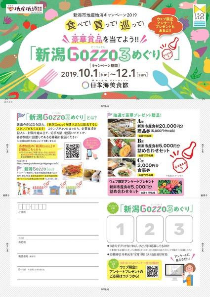 niigataGozzo3_page-0001