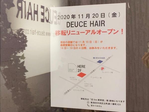 DEUCE HAIR 現店舗_201015_3
