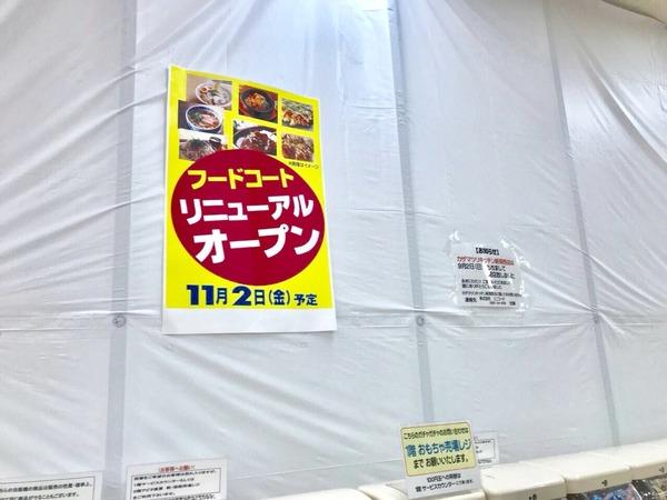 いよいよ『アピタ新潟西』のフードコートが復活!絶賛全面改装工事中!11月2日リニューアルオープンするらしい。