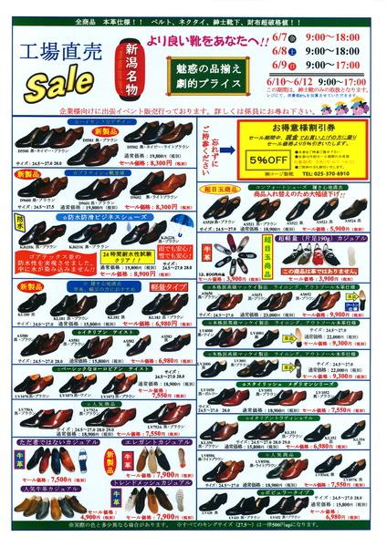 新潟セールチラシ-1