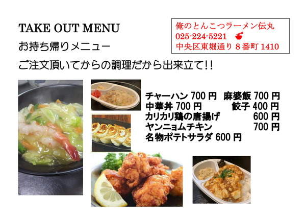 TAKE OUT MENU (伝丸)-1