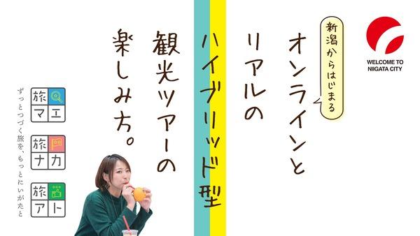 tabi_maenakaato_data_cs4_pages-to-jpg-0001