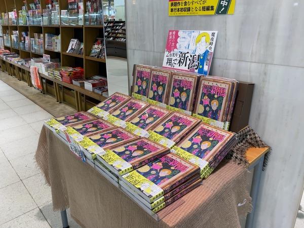 翔んで新潟_201016_2