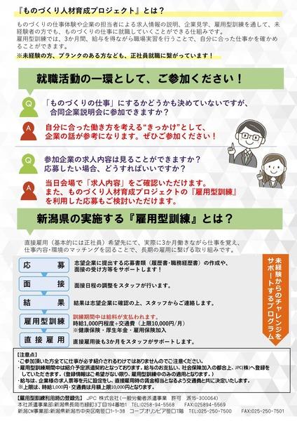 ものづくり企業説明会リーフVer22(12月)