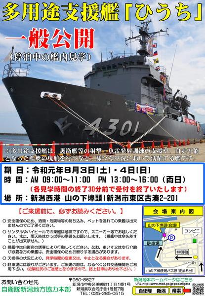 hiuchi2019.8.3-4-1