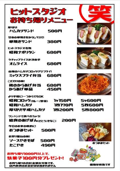 昭和ヒットスタジオ様テイクアウトメニュー
