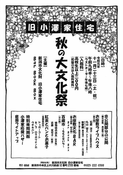 秋の大文化祭1