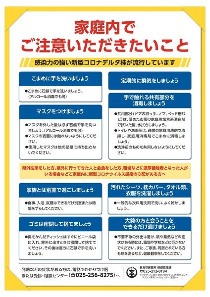 ワクチン接種チラシ_オモテ0903_03ol_page-0001