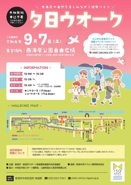 R1yuuhi-walk_page-0001