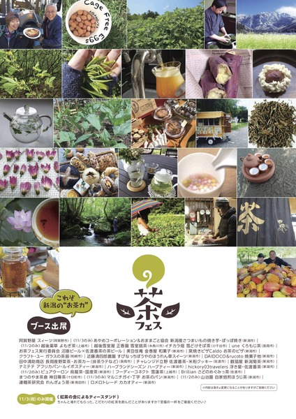 茶フェス2