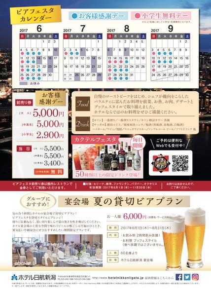 チラシ裏面_pdf(1ページ)